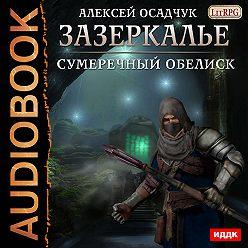 Алексей Осадчук - Сумеречный Обелиск