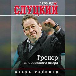 Игорь Рабинер - Леонид Слуцкий. Тренер из соседнего двора