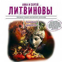 Анна и Сергей Литвиновы - Семейное проклятие