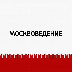 Маргарита Митрофанова - Замоскворечье. Часть 1