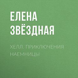Елена Звездная - Хелл. Приключения наемницы