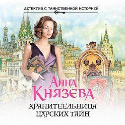 Анна Князева - Хранительница царских тайн