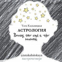 Тата Кальницкая - Астрология. Почему это еще и про планеты