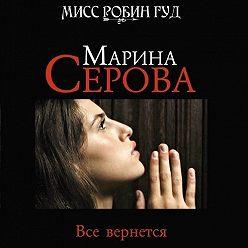 Марина Серова - Все вернется