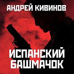 Андрей Кивинов - Испанский башмачок (сборник)