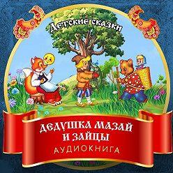 Николай Некрасов - Дедушка Мазай и зайцы