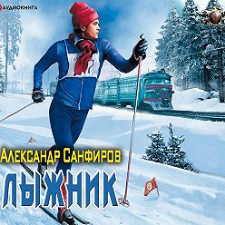 Александр Санфиров - Лыжник