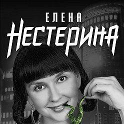Елена Нестерина - Динамо-машина (сборник)