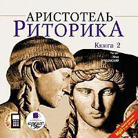 Аристотель - Риторика. Книга 2