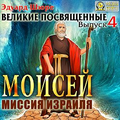 Эдуард Шюре - Моисей. Миссия израиля. Выпуск 4