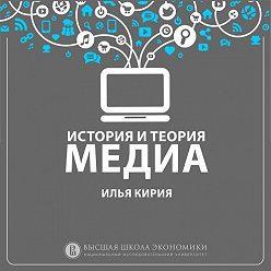 Илья Кирия - 9.1 Идея диффузии инноваций. Диффузионизм Роджерса