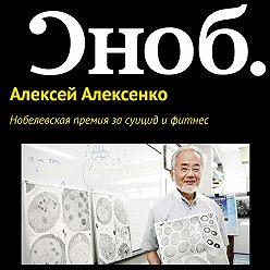 Алексей Алексенко - Нобелевская премия за суицид и фитнес