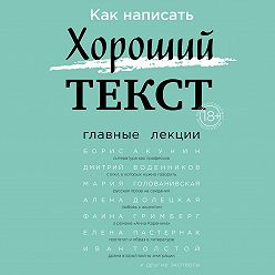 Борис Акунин - Как написать Хороший текст. Главные лекции