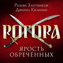 Роман Злотников - Рогора. Ярость обреченных