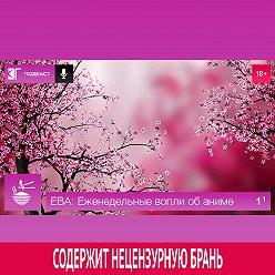 Михаил Судаков - Выпуск 1.1