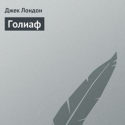 Джек Лондон - Голиаф