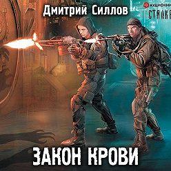 Дмитрий Силлов - Закон крови