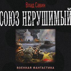 Владислав Савин - Союз нерушимый