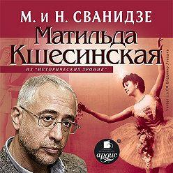 Николай Сванидзе - Исторические хроники с Николаем Сванидзе. Матильда Кшесинская