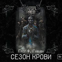 Грег Гифьюн - Сезон крови