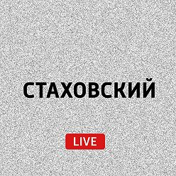 Евгений Стаховский - О поэзии