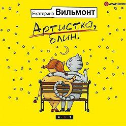 Екатерина Вильмонт - Артистка, блин!