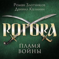 Роман Злотников - Рогора. Пламя войны
