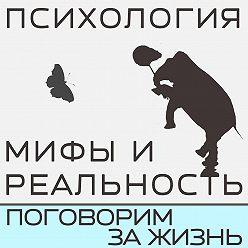 Александра Копецкая (Иванова) - Почему мы подсматриваем за бывшими?