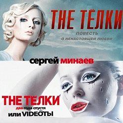 Сергей Минаев - The ТЁЛКИ (сборник)