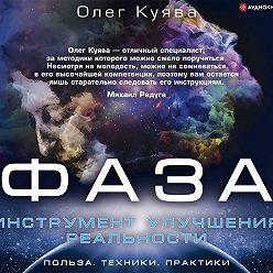 Олег Куява - ФАЗА. Инструмент улучшения реальности