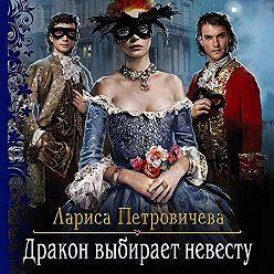 Лариса Петровичева - Дракон выбирает невесту