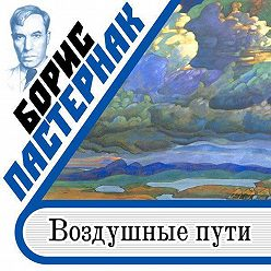 Борис Пастернак - Воздушные пути
