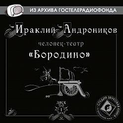 Ираклий Андроников - Бородино