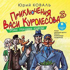 Юрий Коваль - Промах гражданина Лошакова