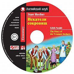 Эдит Несбит - Искатели сокровищ / The Story of the Treasure Seekers