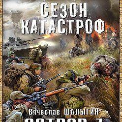 Вячеслав Шалыгин - Остров Z