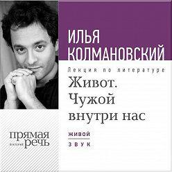 Илья Колмановский - Лекция «Живот. Чужой внутри нас»
