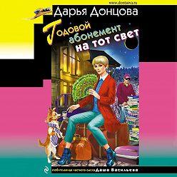 Дарья Донцова - Годовой абонемент на тот свет