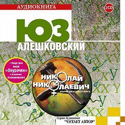 Юз Алешковский - Николай Николаевич