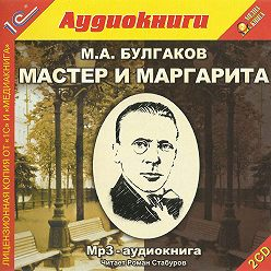 Mikhail Bulgakov - Мастер и Маргарита