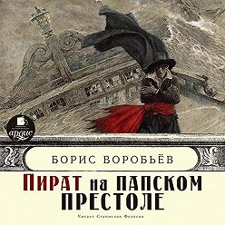 Борис Воробьев - Пират на папском престоле