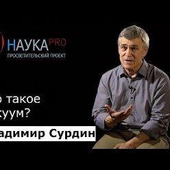 Владимир Сурдин - Что такое вакуум?