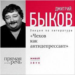 Дмитрий Быков - Лекция «Чехов как антидепрессант»