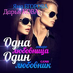 Яна Егорова - Одна любовница / Один любовник