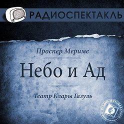 Проспер Мериме - Небо и Ад (спектакль)