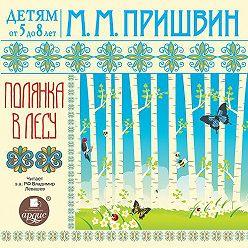 Михаил Пришвин - Детям от 5 до 8 лет. Полянка в лесу