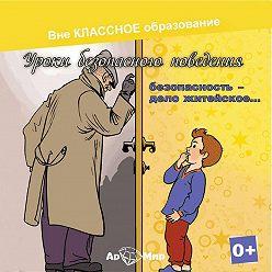 Евгения Ярцева - Безопасность, дело житейское