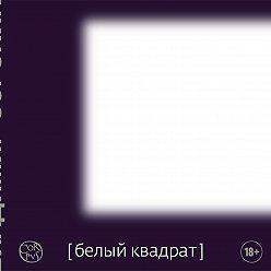 Владимир Сорокин - Белый квадрат (сборник)