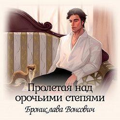 Бронислава Вонсович - Пролетая над орочьими степями