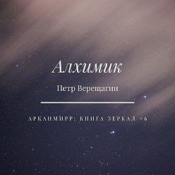 Петр Верещагин - Алхимик